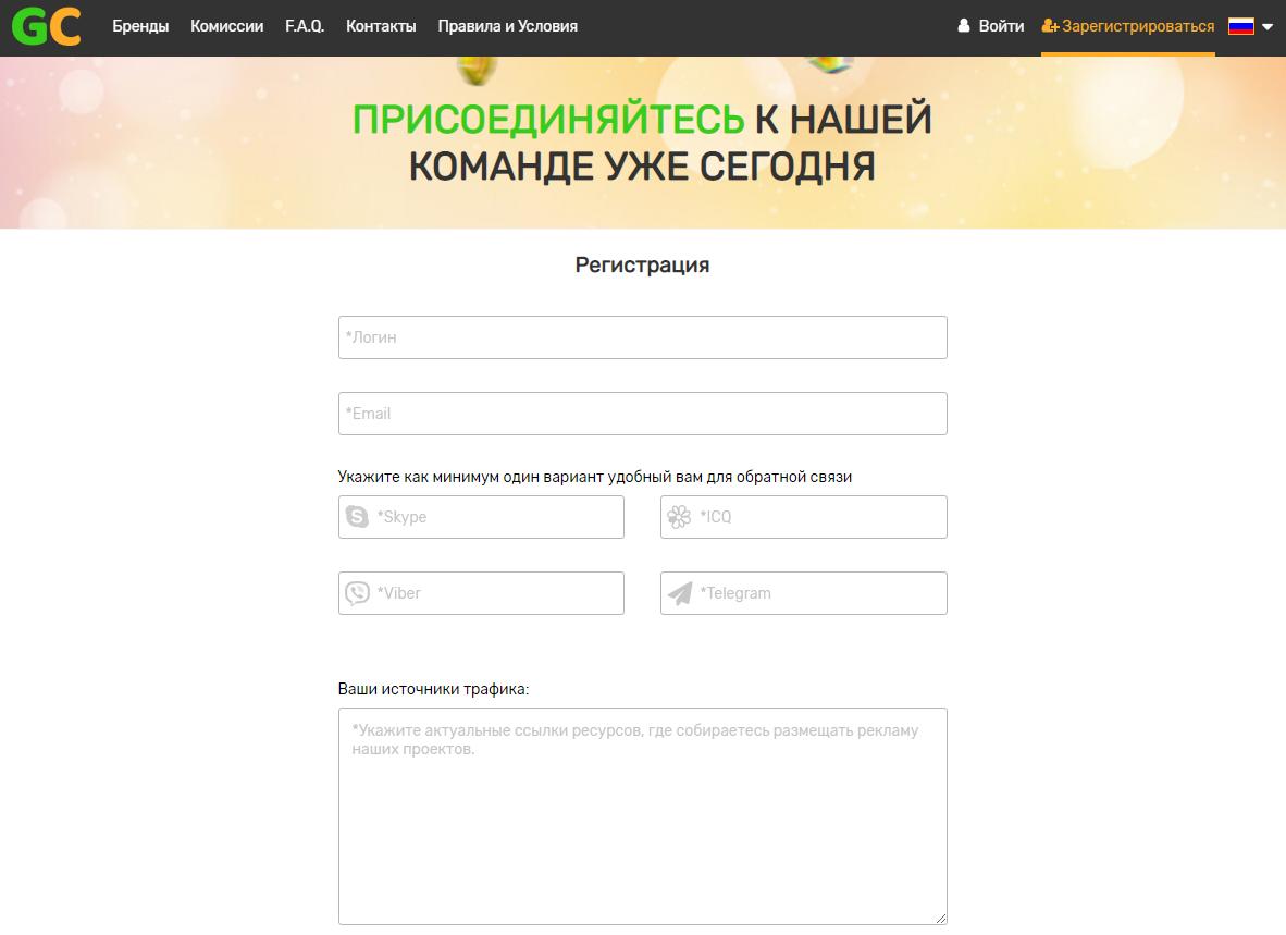 Регистрация в партнерской программе Gambling Craft