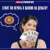 Стоит ли играть в казино на деньги?