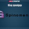 Обзор Spinomenal