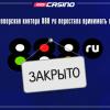 Букмекерская контора 888 ru перестала принимать ставки