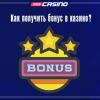 Как получить бонус в казино?