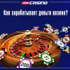 Как может казино зарабатывать деньги?