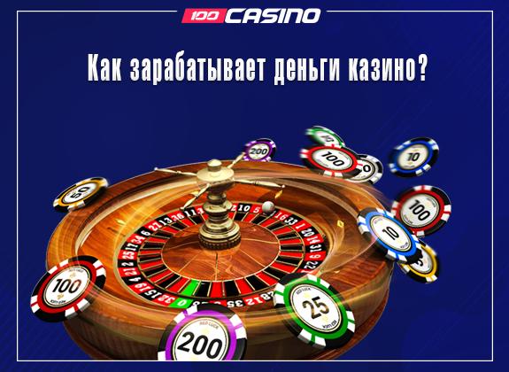 Кто зарабатывал деньги в i казино слотомания игровые автоматы бесплатно без регистрации