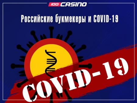 Российские букмекеры и COVID-19