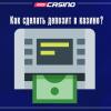 Как сделать депозит в казино?