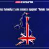В школах Великобритании появился предмет «Онлайн гемблинг»