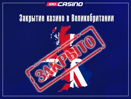 Закрытие казино в Великобритании