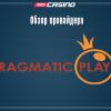 Обзор Pragmatic Play